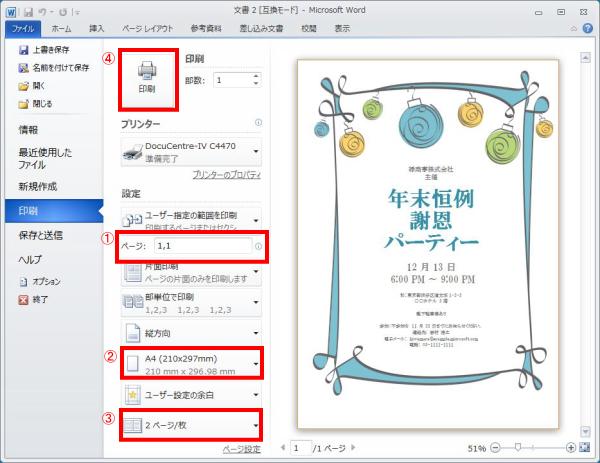 pdf 印刷 割付 同じページ