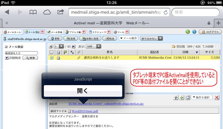 iphone7 添付 pdf 表示されない