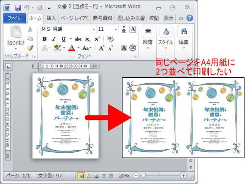 pdf 印刷 a4二枚