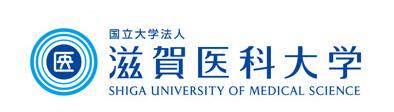 国立大学法人滋賀医科大学