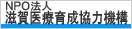 NPO法人 滋賀県医療育成協力機構